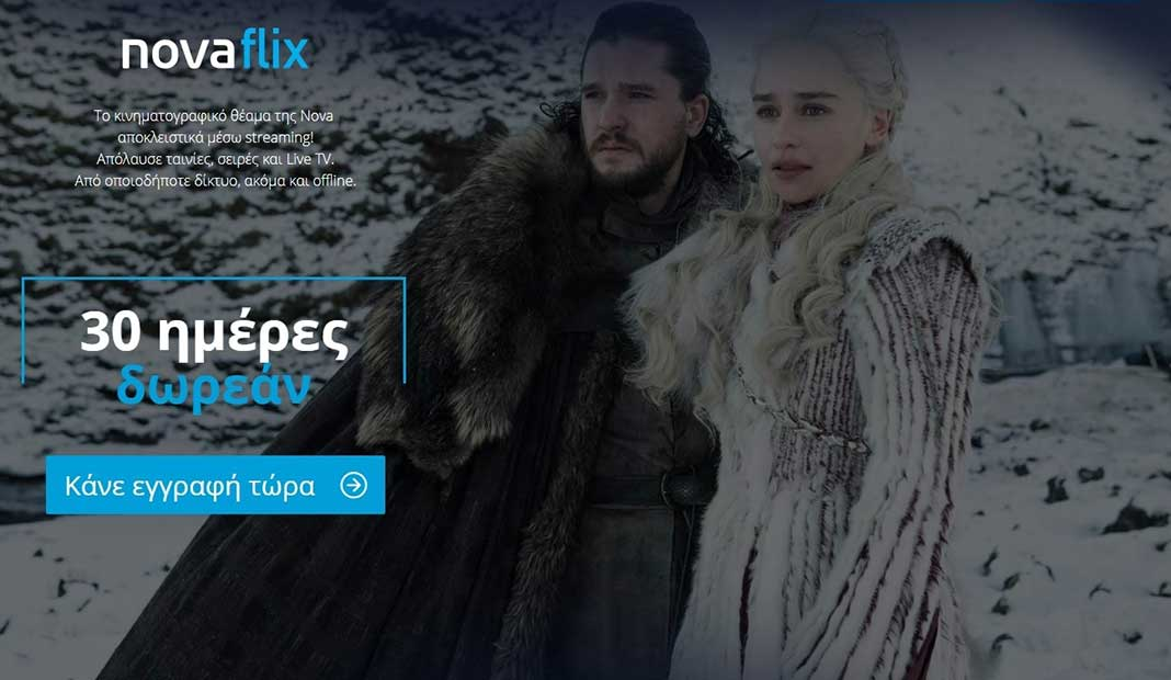 Yπηρεσία streaming Novaflix της Nova